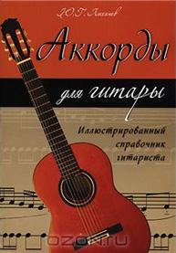 Гитарная Музыка Из Сталкера Аккорды