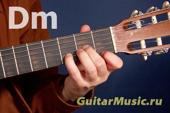 Аккорд гитара схема дм
